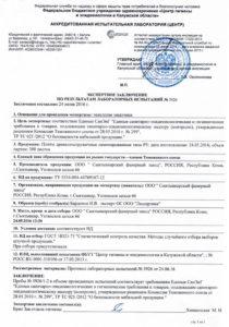 Сертификат соответствия ЛДСП санитарно гигиеническим требованиям