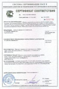 Сертификат соответствия на ударопрочный полистерол